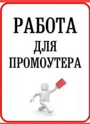 Раздачик визиток (промоутер)