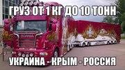 Грузоперевозки Украина-Крым-Россия(груз от 1 кг до 10 тонн)