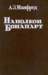Продам книгу Манфред А.З. Наполеон Бонапарт.
