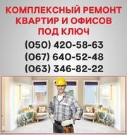 Ремонт квартир Борисполь  ремонт под ключ в Борисполе