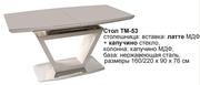 раскладной стол ТМ-53 160/220х90х76см