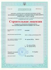 Лицензия на СТРОИТЕЛЬНУЮ деятельность!