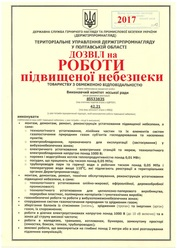 Разрешение по охране труда.