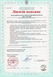 Лицензия на ПОЖАРНУЮ деятельность!