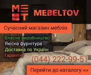 MEBELTOV - качественная мебель от украинского производителя