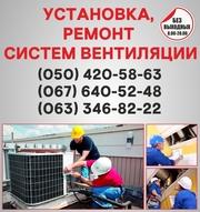 Вентиляция в Вышгороде. Монтаж вентиляции  Вышгород