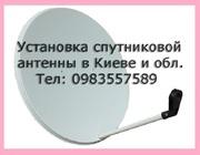 Киев установка антенн спутникового тв телевидения
