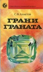 Литература по минералогии