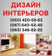 Дизайн интерьера Вышгород,  дизайн квартир в Вышгороде,  дизайн дома