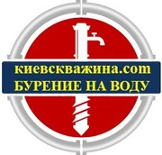 Бурение скважин на воду в Киевской области.
