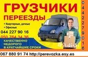 Перевезем груз КИЕВ область Украина Газель до 1, 5 тонн грузчик упаковк