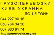 Грузоперевозки КИЕВ область Украина Газель до 1, 5 т
