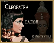 Акция от салона красоты «КЛЕОПАТРА»