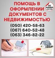 Узаконение земельных участков в Вышгороде,  оформление документации с н