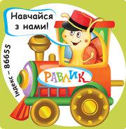 Дитячий журнал Равлик