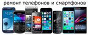 Послегарантийный ремонт  телефонов.