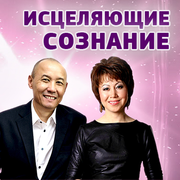ИСЦЕЛЯЮЩИЕ СОЗНАНИЕ - Сауле и Мурат Тинибаевы