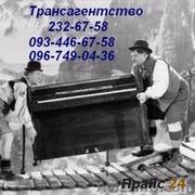 Перевезти рояль Киев,  перевозки роялей в Киеве