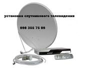 Купить в Киеве,  Барышевке спутниковое оборудование установка