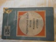 Потрясающей редкости уникальная брошюра 1976г
