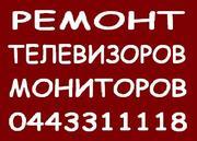 Ремонт телевизоров и мониторов Голосеевский район