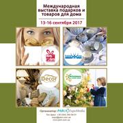 Международная выставка подарков и товаров для дома