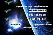 Купить в Киеве спутниковое оборудование установка спутникового ТВ