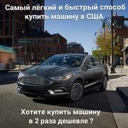 Доставка авто из США в Украину