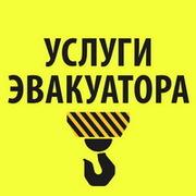 Услуги эвакуатора по всему Казахстану
