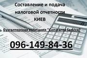 Составление и подача налоговой отчетности в Киеве