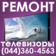 Качественный ремонт телевизоров и плазм за недорогую цену. Киев