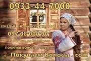 Предлагаем выгодно продать волосы в Киеве