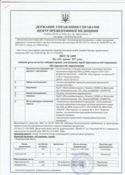 Помощь в получении гигиенических сертификатов МОЗ Украины на импортную