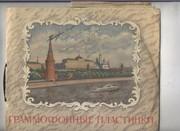 Пластинка подписанная лично Гагариным Ю.А.