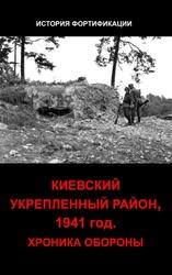 Книга Киевский укрепленный район,  1941 год. Хроника обороны