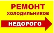 Ремонт Холодильника Индезит, Самсунг, Лж, Электролюкс, Вышгород, ЛютежДубеч