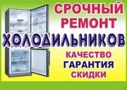Ремонт Холодильника Беко, Ардо, Ханса, Атлант, Стинол, Вышгород, Лютеж, Дубеч