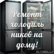 Ремонт Холодильника Вирпул, Горенье, Аристон, Бош, Вышгород, Лютеж, Дубечня