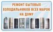 Ремонт Холодильника Рейнфорд,  Хаэр,  Данфос,  Стинол,  Вэстфрост, Вышгород