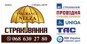 Страховка осаго(цивилка),  каско,  зеленая карта с доставкой по Украине!