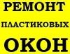 Замена фурнитуры окна Киев,  услуги по замене фурнитуры окна Киев