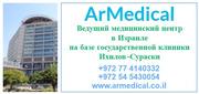 Лечение в Израиле с медицинским центром Армедикал