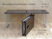Стол массажный складной от производителя. 6 металл. ножек. Украина.