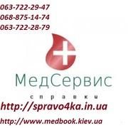 Оформление медкнижки в Киеве