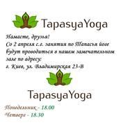 Йога для начинающих в центре Киева