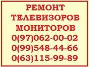 Ремонт телевизоров и мониторов Троещина
