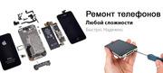 Ремонт iPhone/Samsung/Xiaomi/Meizu в Киеве ул.Саперно-Слободская 10