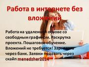 Подработка на ПК для девушек.  Крыжополь