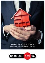 Центр регистрации в Киеве - Propiski