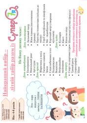 городской летний лагерь для детей 4-8 лет